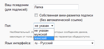 File:GenderOptions ru.png