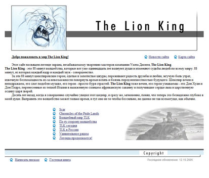 File:Lion King Ru screenshot.png