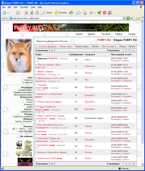 File:Furry.ru 2005 forum.png