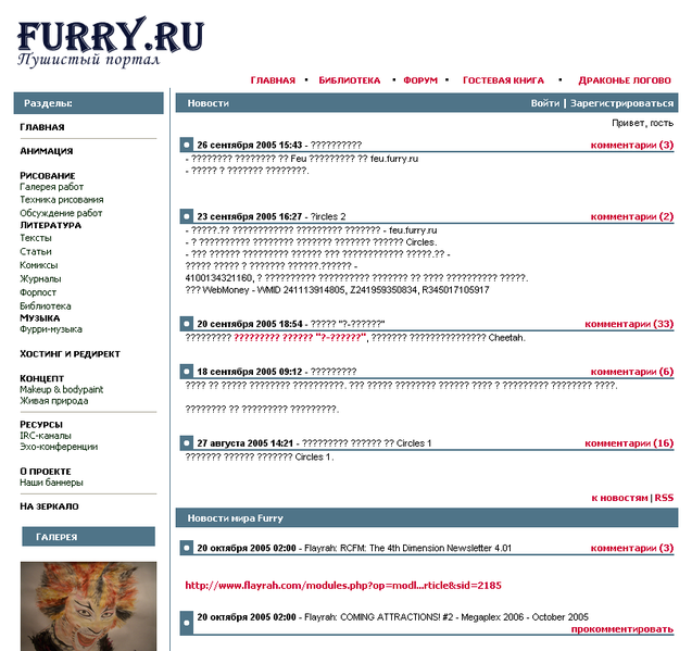 File:Furry.ru december 2005.png
