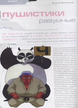 RussianMagazine2004Page1.jpg
